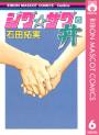 ジグ☆ザグ丼(6)