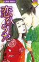 恋ひうた~和泉式部異聞(3)