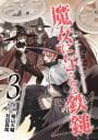 魔女に与える鉄鎚(3)