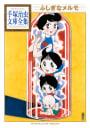 ふしぎなメルモ 【手塚治虫文庫全集】