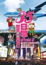 35日間世界一周!! Part5 カリブ海リゾート& NY・ハワイ編