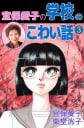 宜保愛子の学校のこわい話(3)