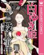 白ゆき姫殺人事件 コミック版