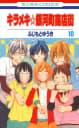 キラメキ☆銀河町商店街(10)