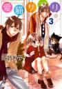 愛猫サプリ 3
