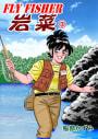 FLYFISHER 岩菜(3)