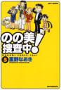 のの美捜査中!(5)