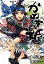 かぶき姫―天下一の女―(2)