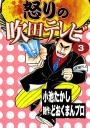 怒りの吹田テレビ(3)