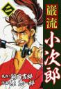 巌流小次郎(2)
