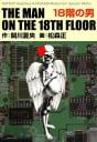 18階の男