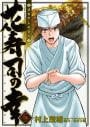 花寿司の幸(5)