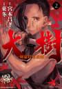 大樹 剣豪将軍義輝(2)