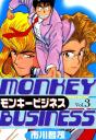 モンキービジネス(3)