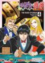 マイダスの薔薇 黄金のギャンブラー(4)