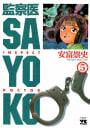 監察医 SAYOKO(5)