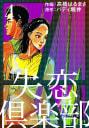 失恋倶楽部(4)
