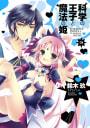 科学の王子と魔法の姫(3)