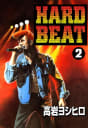 HARD BEAT(2)