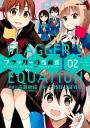 フラッガーの方程式(2)