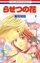 らせつの花(9)