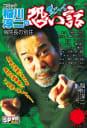 コミック 稲川淳二のすご~く恐い話「病院長の別荘」