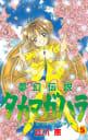 夢幻伝説タカマガハラ(5)