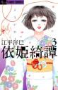 依姫綺譚(3)