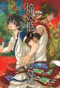 焔の柩(3)