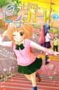 つばさピチカート!(2)