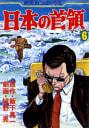 日本の首領(6)