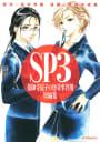 SP3 薬師寺涼子の怪奇事件簿 短編集
