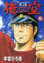 俺の空 Ver.2001(3)