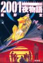2001夜物語(3)