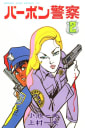 バーボン警察(2)