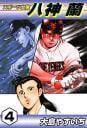 スポーツ女医 八神蘭(4)