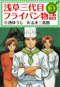 浅草三代目フライパン物語(3)