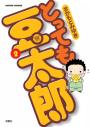 とっても豆太郎(2)