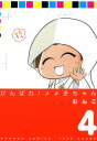 がんばれメメ子ちゃん(4)