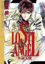 LOST ANGEL ~失楽天使~
