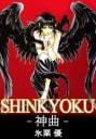 SHINKYOKU-神曲-