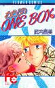 わたしのONE BOY (2)