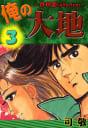 俺の大地(3)