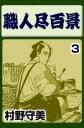 職人尽百景(3)