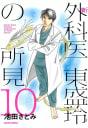 新外科医 東盛玲の所見(10)