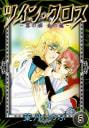 ツイン・クロス(5) -翼の姫 金の龍-