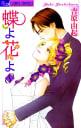 蝶よ花よ(8)