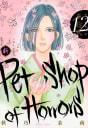 新 Petshop of Horrors(12)