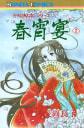 春宵宴(2)