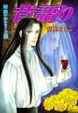 昔語り 新 呪いのシリーズ(3)